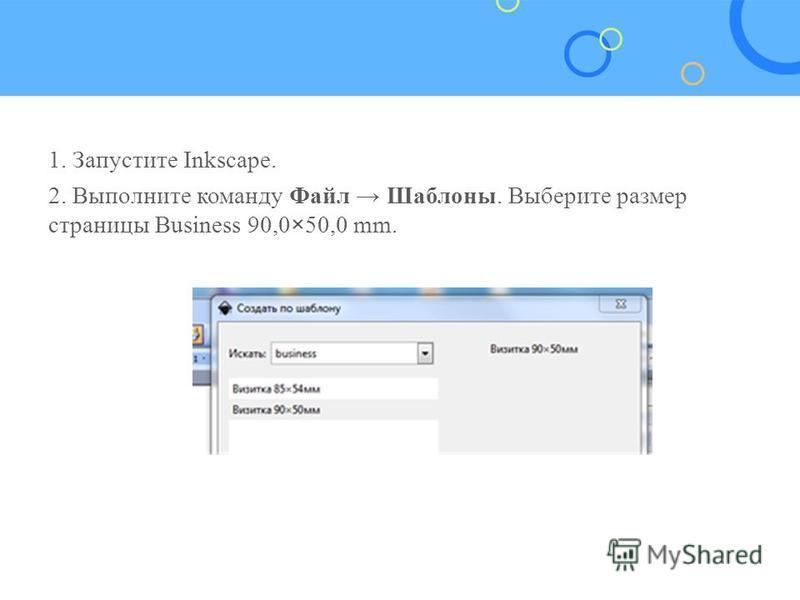 1. Запустите Inkscape. 2. Выполните команду Файл Шаблоны. Выберите размер страницы Business 90,0×50,0 mm.