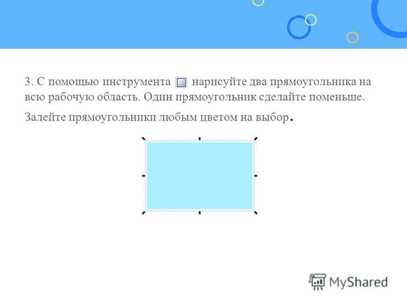 3. С помощью инструмента нарисуйте два прямоугольника на всю рабочую область. Один прямоугольник сделайте поменьше. Залейте прямоугольники любым цветом на выбор.
