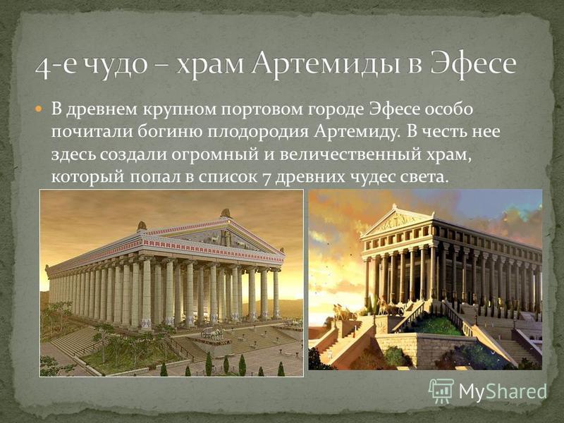В древнем крупном портовом городе Эфесе особо почитали богиню плодородия Артемиду. В честь нее здесь создали огромный и величественный храм, который попал в список 7 древних чудес света.