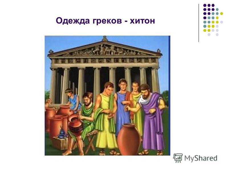 Одежда греков - хитон