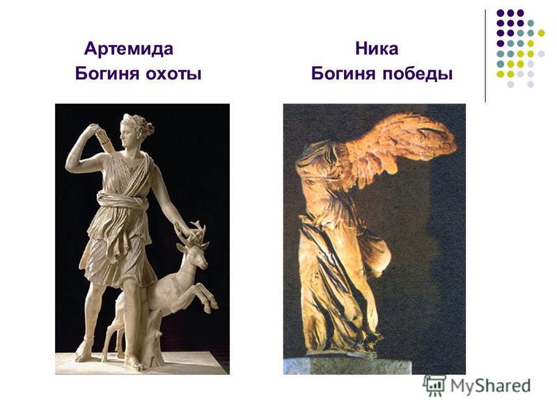 Артемида Ника Богиня охоты Богиня победы