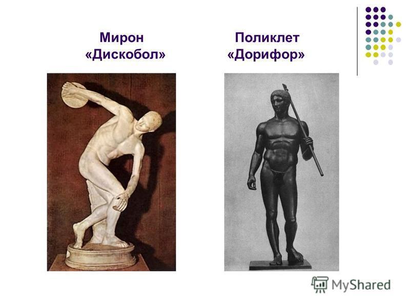 Мирон Поликлет «Дискобол» «Дорифор»