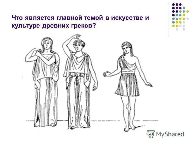 Что является главной темой в искусстве и культуре древних греков?