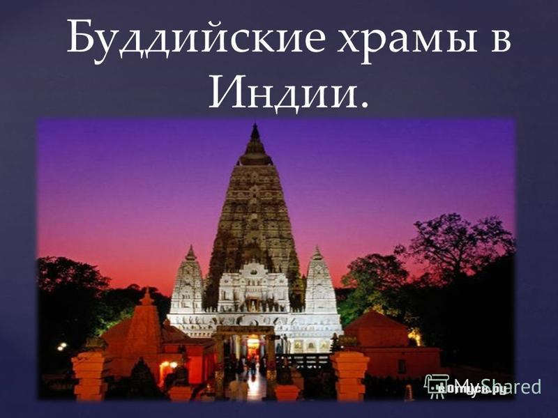 { Буддийские храмы в Индии.