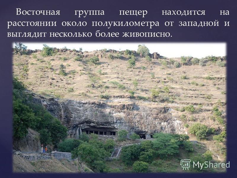 Восточная группа пещер находится на расстоянии около полукилометра от западной и выглядит несколько более живописно.