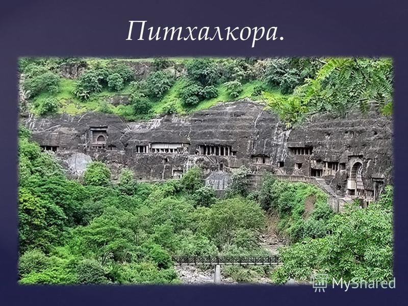 Питхалкора.