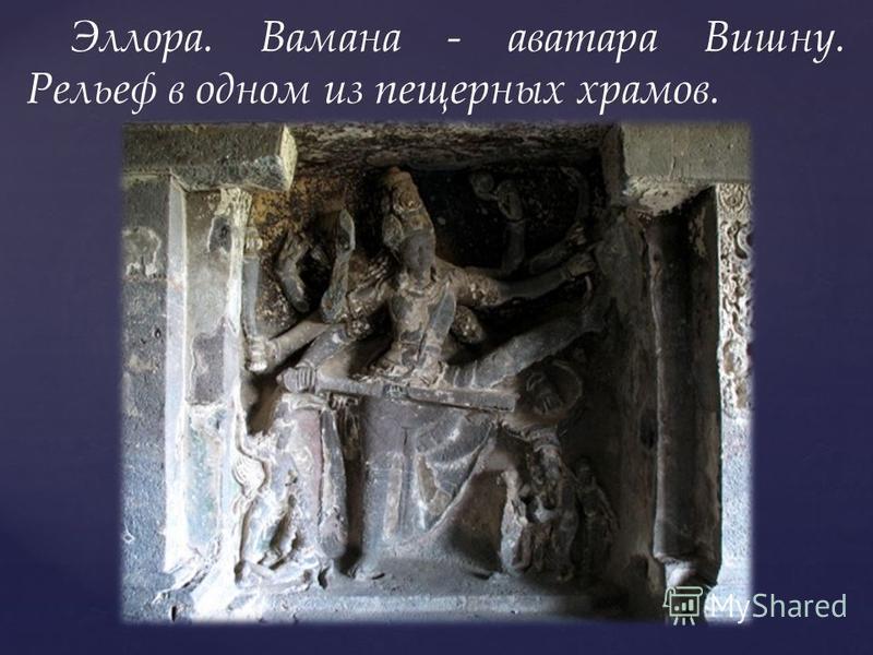 Эллора. Вамана - аватара Вишну. Рельеф в одном из пещерных храмов.