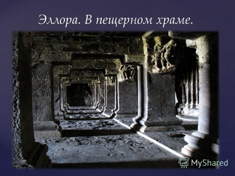 Эллора. В пещерном храме.