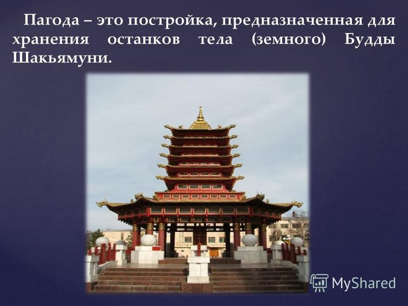 Пагода – это постройка, предназначенная для хранения останков тела (земного) Будды Шакьямуни.