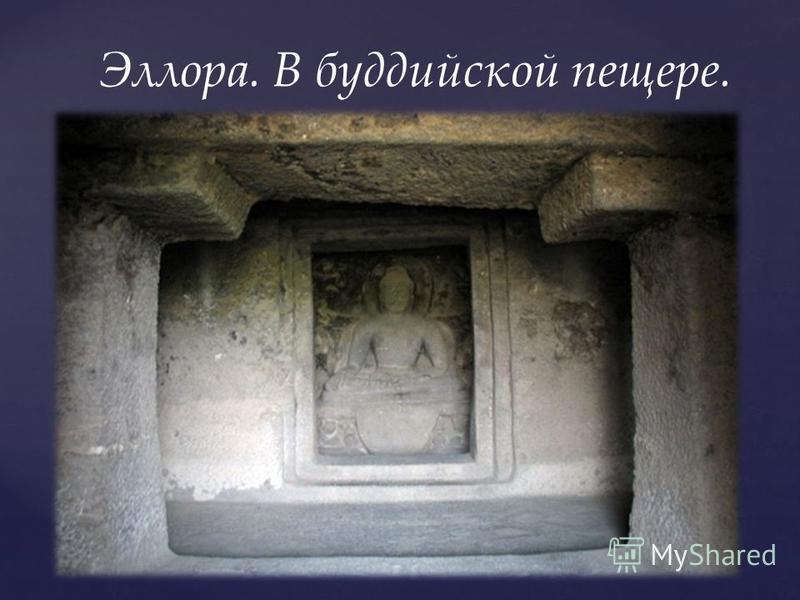 Эллора. В буддийской пещере.