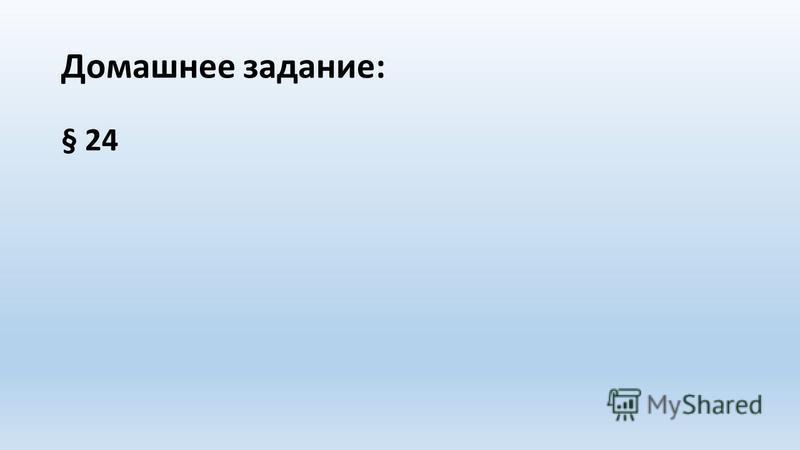 Домашнее задание: § 24