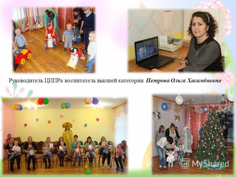 24 Руководитель ЦИПРа воспитатель высшей категории Петрова Ольга Хасамбиевна