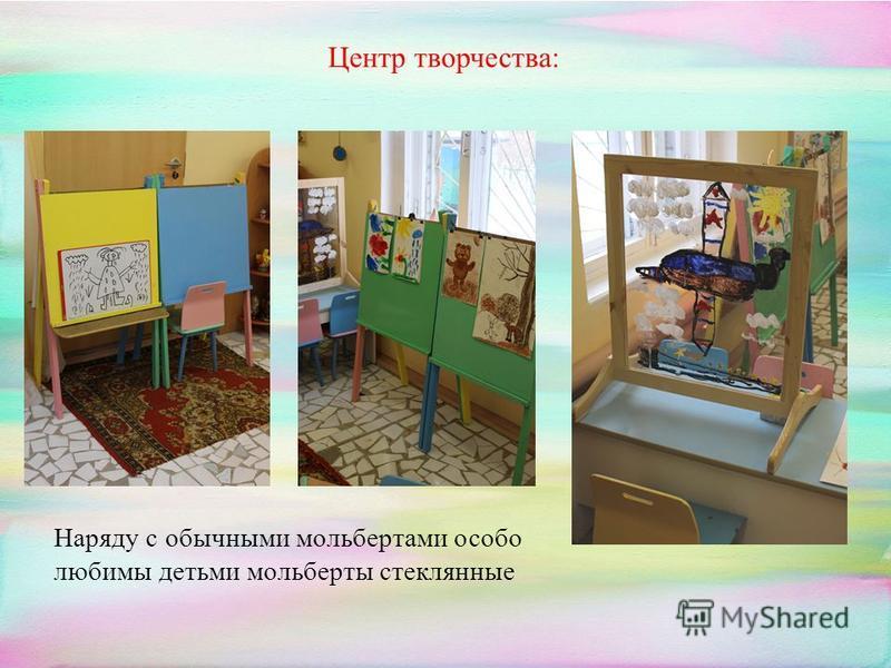 Центр творчества: Наряду с обычными мольбертами особо любимы детьми мольберты стеклянные