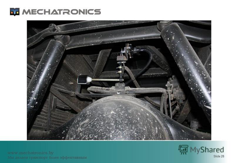 www.mechatronics.by Мы делаем транспорт более эффективным Slide 28