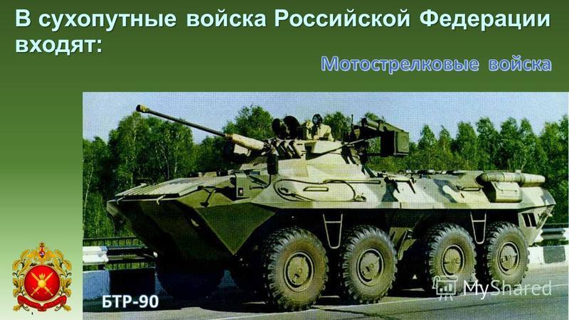 В сухопутные войска Российской Федерации входят: