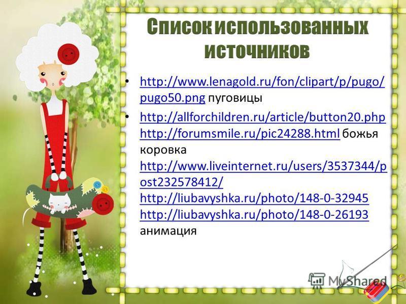 http://www.lenagold.ru/fon/clipart/p/pugo/ pugo50. png пуговицы http://www.lenagold.ru/fon/clipart/p/pugo/ pugo50. png http://allforchildren.ru/article/button20. php http://forumsmile.ru/pic24288. html божья коровка http://www.liveinternet.ru/users/3