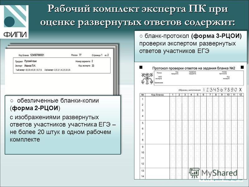 Рабочий комплект эксперта ПК при оценке развернутых ответов содержит: обезличенные бланки-копии (форма 2-РЦОИ) с изображениями развернутых ответов участников участника ЕГЭ – не более 20 штук в одном рабочем комплекте обезличенные бланки-копии (форма