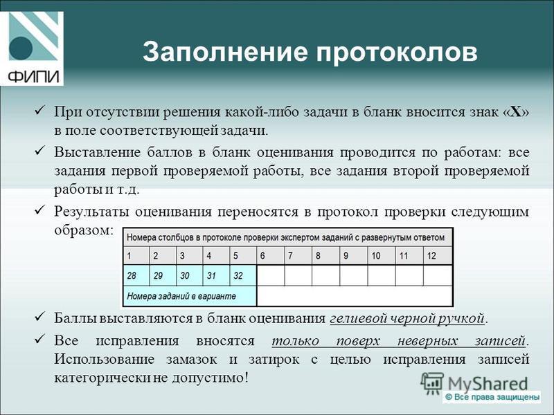 Заполнение протоколов При отсутствии решения какой-либо задачи в бланк вносится знак «Х» в поле соответствующей задачи. Выставление баллов в бланк оценивания проводится по работам: все задания первой проверяемой работы, все задания второй проверяемой