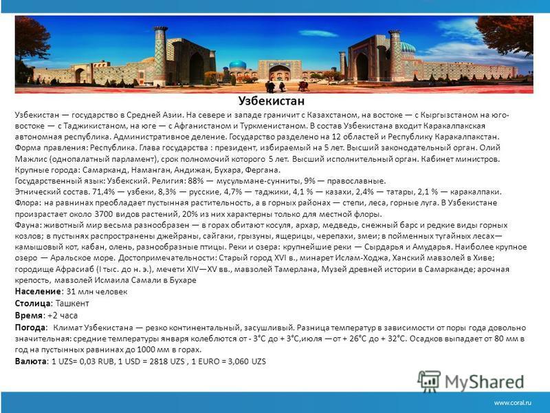 Узбекистан Узбекистан государство в Средней Азии. На севере и западе граничит с Казахстаном, на востоке с Кыргызстаном на юго- востоке с Таджикистаном, на юге с Афганистаном и Туркменистаном. В состав Узбекистана входит Каракалпакская автономная респ