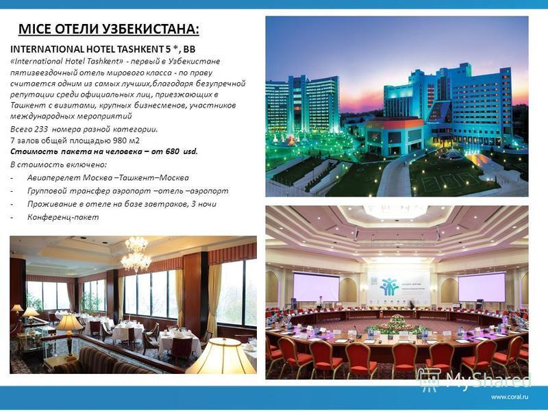 MICE ОТЕЛИ УЗБЕКИСТАНА: INTERNATIONAL HOTEL TASHKENT 5 *, BВ «International Hotel Tashkent» - первый в Узбекистане пятизвездочный отель мирового класса - по праву считается одним из самых лучших,благодаря безупречной репутации среди официальных лиц,