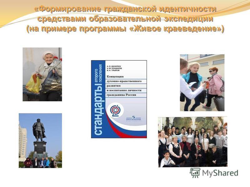 «Формирование гражданской идентичности средствами образовательной экспедиции (на примере программы «Живое краеведение»)