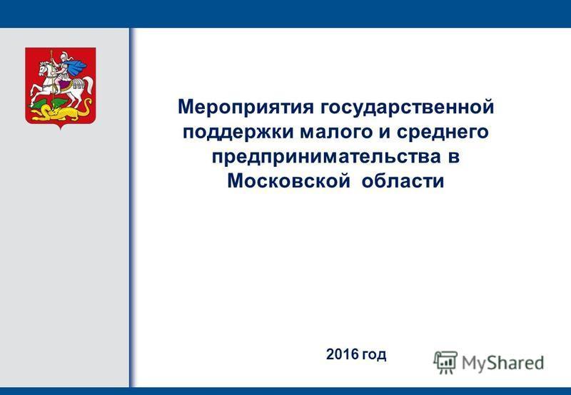 Мероприятия государственной поддержки малого и среднего предпринимательства в Московской области 2016 год