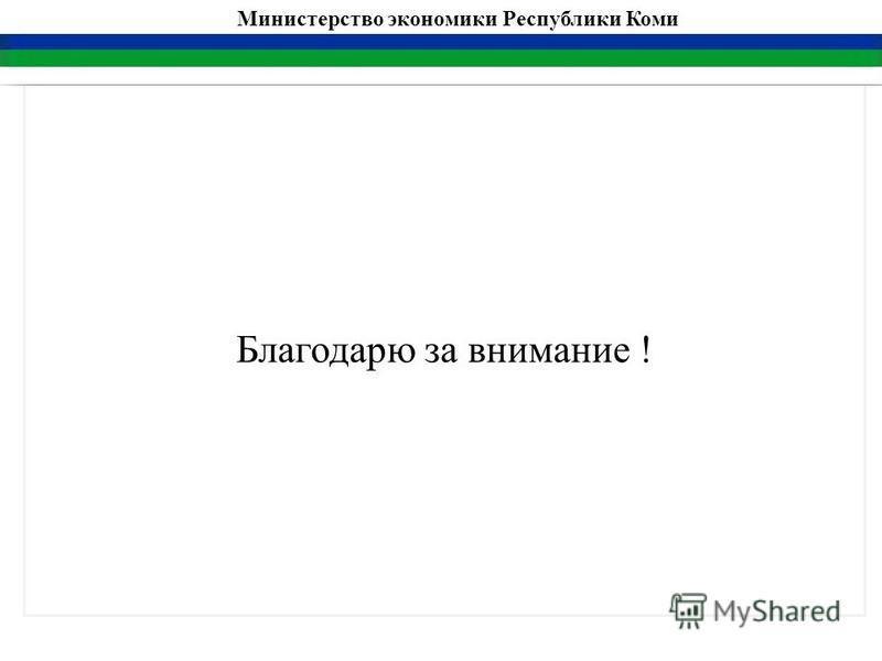 Благодарю за внимание ! Министерство экономики Республики Коми