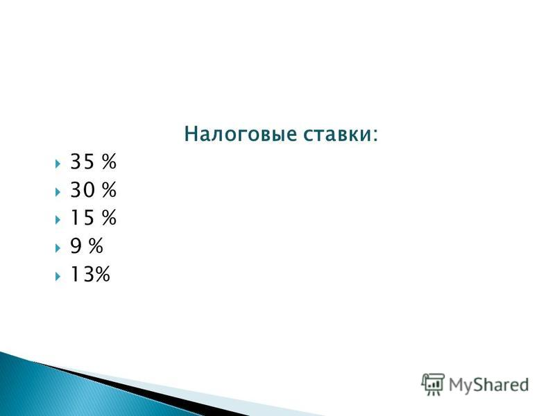 Налоговые ставки: 35 % 30 % 15 % 9 % 13%