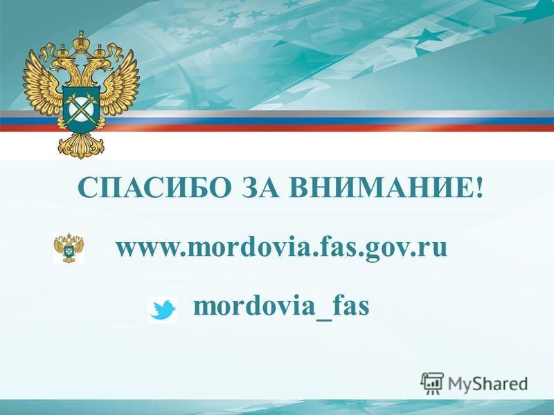 СПАСИБО ЗА ВНИМАНИЕ! www.mordovia.fas.gov.ru mordovia_fas