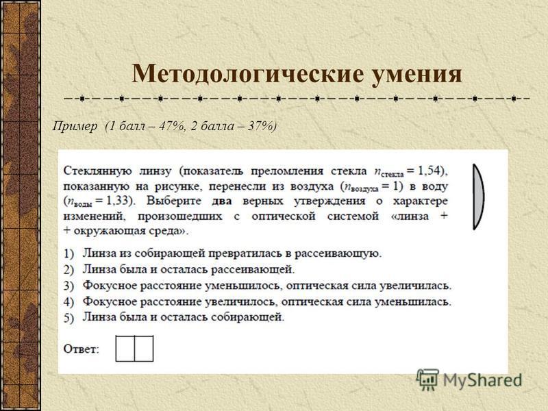 Методологические умения Пример (1 балл – 47%, 2 балла – 37%)