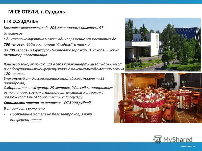 MICE ОТЕЛИ, г. Суздаль ГТК «СУЗДАЛЬ» Комплекс включает в себя 205 гостиничных номеров и 97 Таунхаусов. Одинаково комфортно может единовременно разместиться до 700 человек: 400 в гостинице