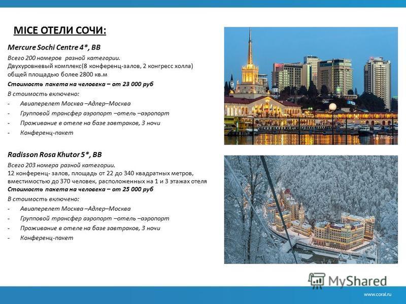 MICE ОТЕЛИ СОЧИ: Mercure Sochi Centre 4*, BB Всего 200 номеров разной категории. Двухуровневый комплекс(8 конференц-залов, 2 конгресс холла) общей площадью более 2800 кв.м Стоимость пакета на человека – от 23 000 руб В стоимость включено: -Авиапереле