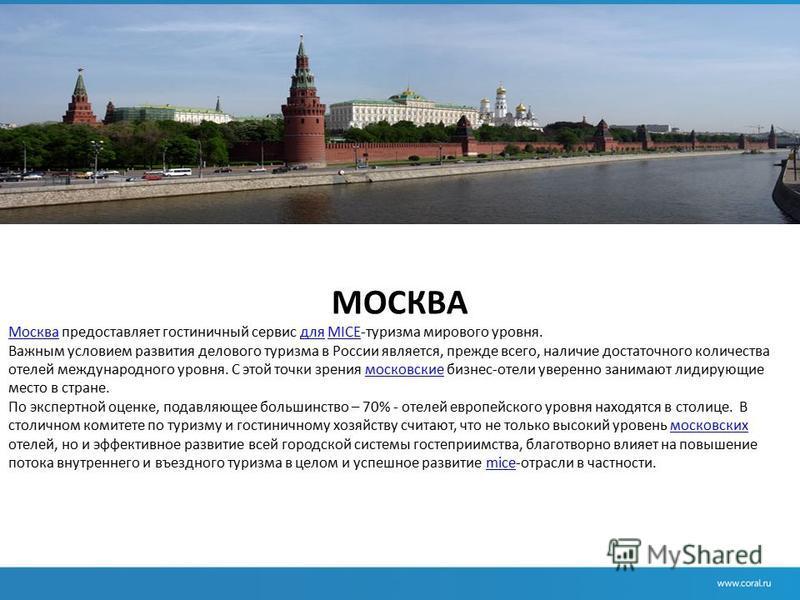 МОСКВА Москва Москва предоставляет гостиничный сервис для MICE-туризма мирового уровня.дляMICE Важным условием развития делового туризма в России является, прежде всего, наличие достаточного количества отелей международного уровня. С этой точки зрени