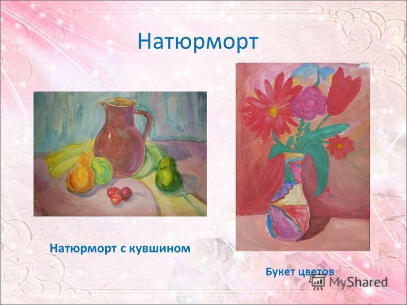 Натюрморт Натюрморт с кувшином Букет цветов
