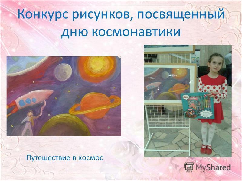 Конкурс рисунков, посвященный дню космонавтики Путешествие в космос