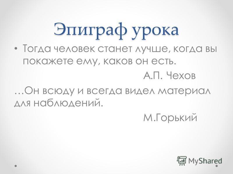 А.П. Чехов «Смерть чиновника» Урок литературы в 7 классе