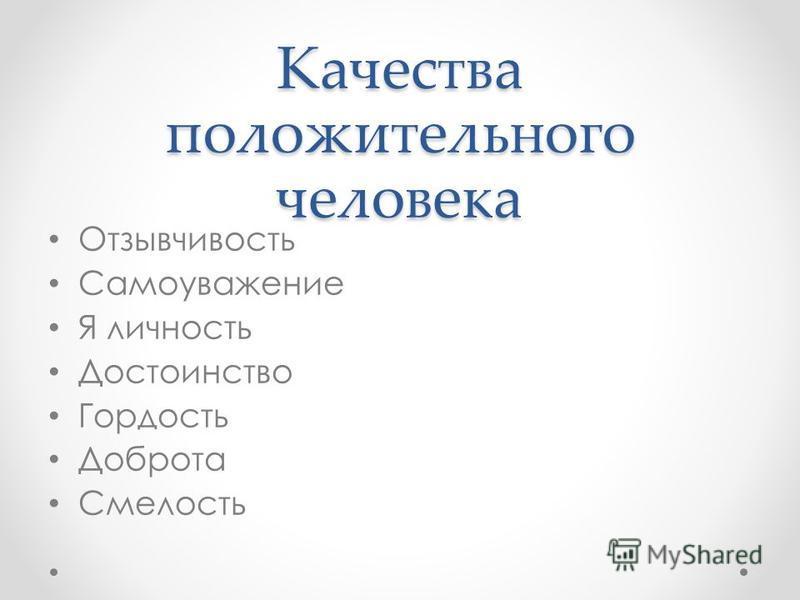 Темы урока: «Юмор и ирония в рассказе» «Грустный смех А.П. Чехова в рассказе «Смерть чиновника» «Смерть чиновника» «Страх порождает лесть» «Никогда нельзя жить счастливо, когда всё время дрожишь от страха» Какие цели вы ставите на уроке?