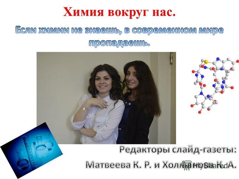 Химия вокруг нас.
