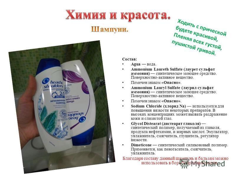 Состав: Agua вода. Ammonium Laureth Sulfate (лаурет сульфат аммония) синтетическое моющее средство. Поверхностно-активное вещество. Помечен знаком «Опасно». Ammonium Lauryl Sulfate (лаурилсульфат аммония) синтетическое моющее средство. Поверхностно-а