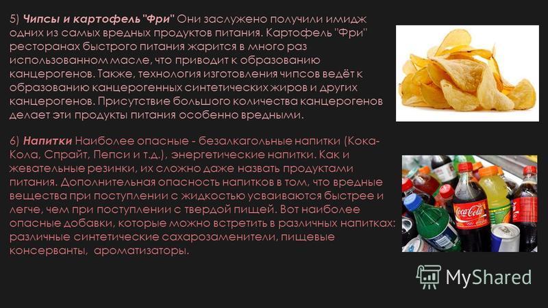 5) Чипсы и картофель