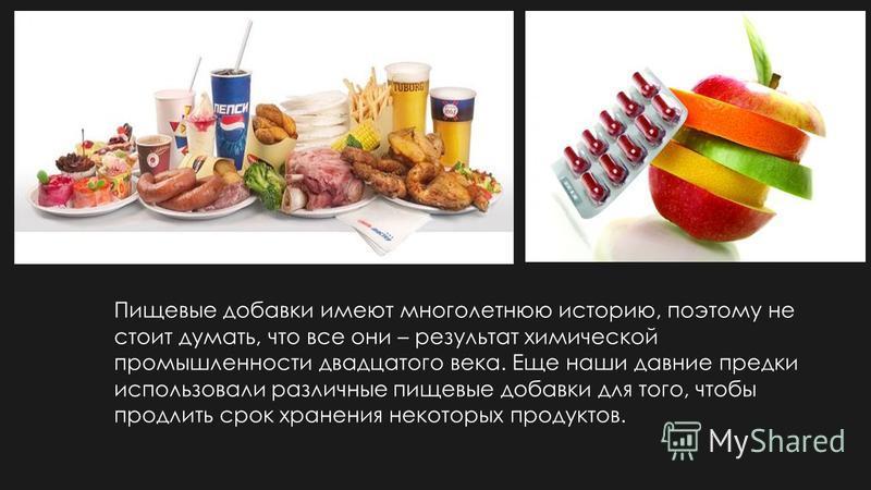 Пищевые добавки имеют многолетнюю историю, поэтому не стоит думать, что все они – результат химической промышленности двадцатого века. Еще наши давние предки использовали различные пищевые добавки для того, чтобы продлить срок хранения некоторых прод