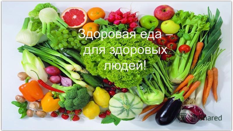 Здоровая еда – для здоровых людей!