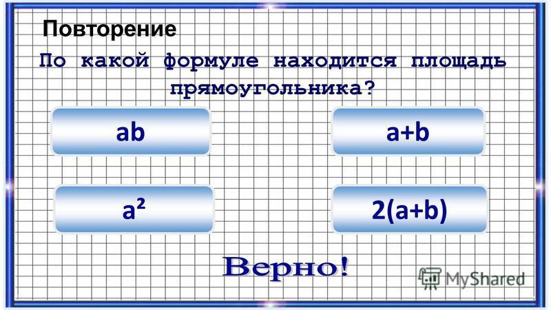 Повторение а+bab 2(а+b) По какой формуле находится площадь прямоугольника? а²а²