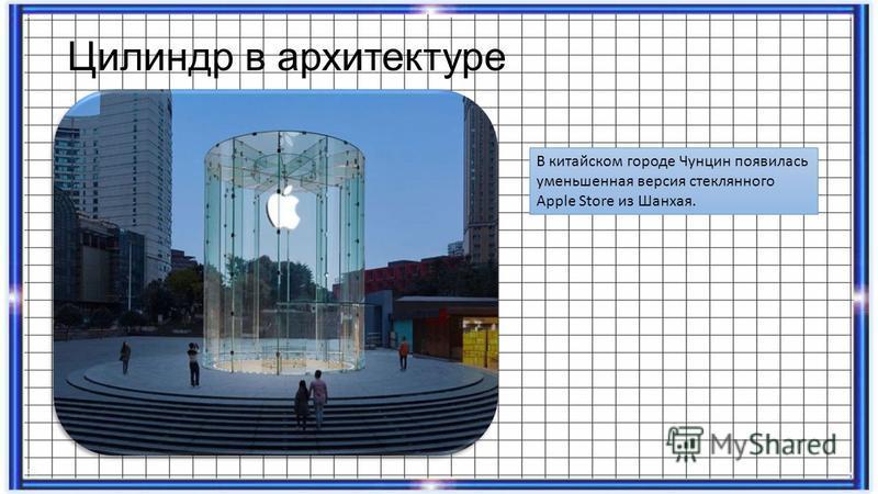 Цилиндр в архитектуре В китайском городе Чунцин появилась уменьшенная версия стеклянного Apple Store из Шанхая.