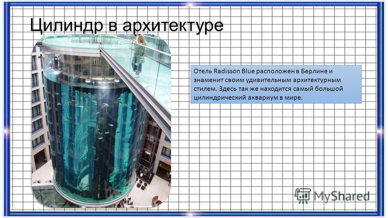 Цилиндр в архитектуре Отель Radisson Blue расположен в Берлине и знаменит своим удивительным архитектурным стилем. Здесь так же находится самый большой цилиндрический аквариум в мире.
