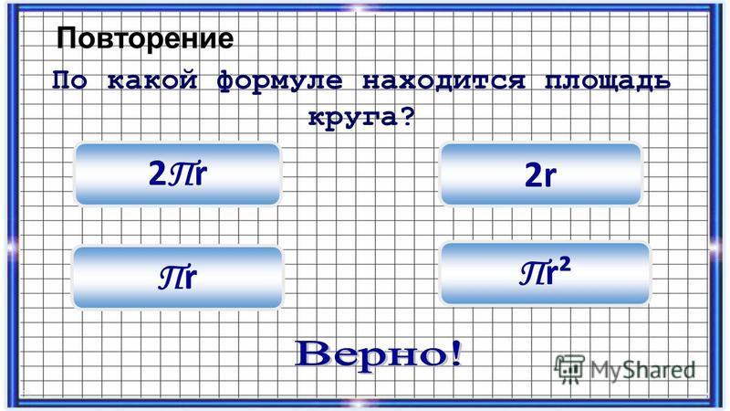 Повторение 2r П r² 2Пr2Пr По какой формуле находится площадь круга? ПrПr