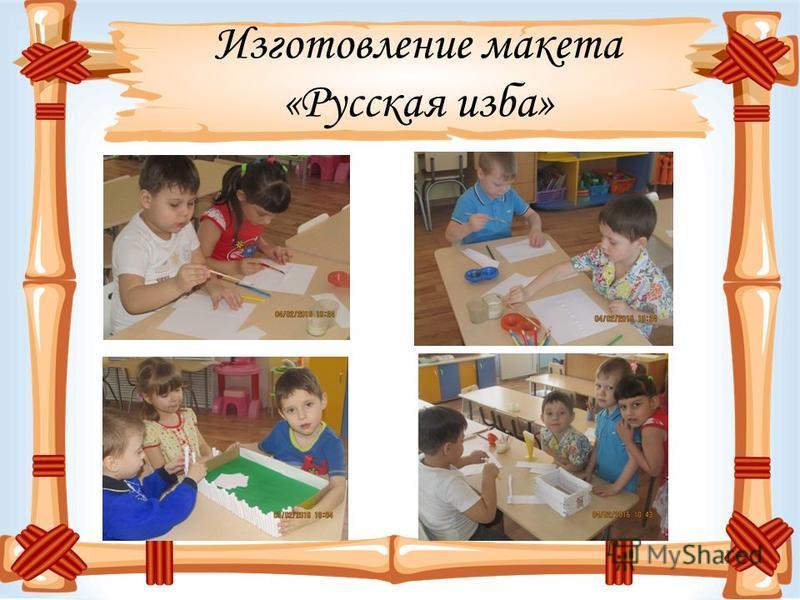 Изготовление макета «Русская изба»