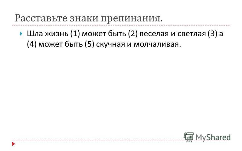 Шла жизнь (1) может быть (2) веселая и светлая (3) а (4) может быть (5) скучная и молчаливая.
