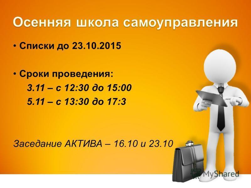 Списки до 23.10.2015 Сроки проведения: 3.11 – с 12:30 до 15:00 5.11 – с 13:30 до 17:3 Заседание АКТИВА – 16.10 и 23.10