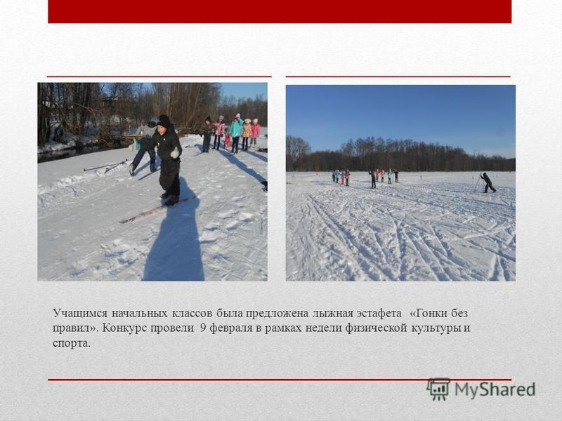 Учащимся начальных классов была предложена лыжная эстафета «Гонки без правил». Конкурс провели 9 февраля в рамках недели физической культуры и спорта.